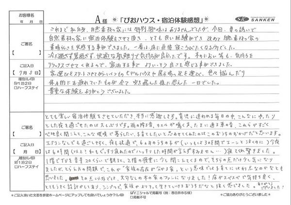 kansou-thumb-800xauto-1723.jpg