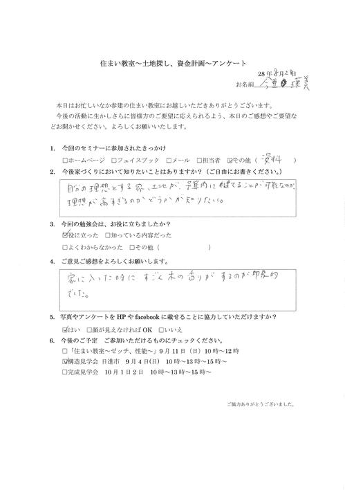 28.8.28 住まい教室アンケート (2).jpg