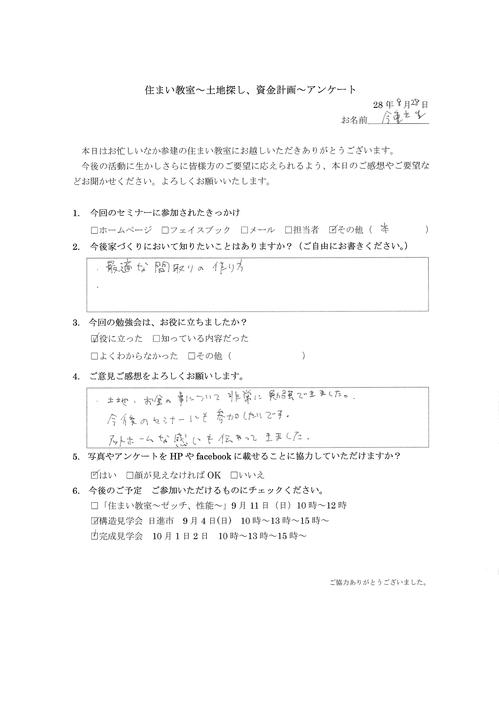 28.8.28 住まい教室アンケート (3).jpg