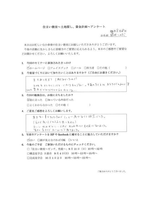 28.8.28 住まい教室アンケート (4).jpg