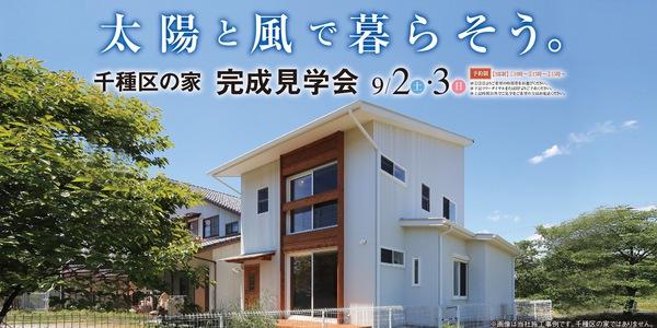参建_完成見学会ハガキ201709.jpg