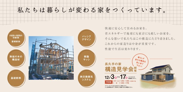 参建様_構造見学会ハガキ201712.jpg