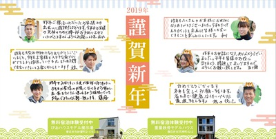 参建様_年賀状2019-01.jpg