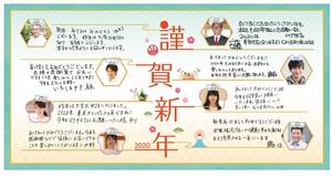 参建様_年賀状2020-01.jpg