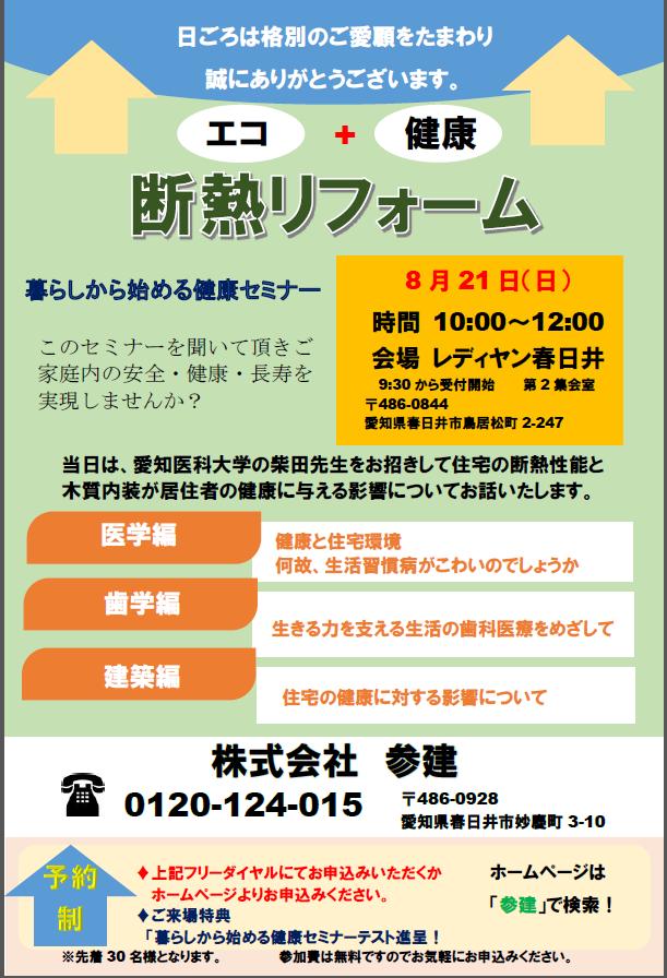 健康省エネセミナー チラシ①.png