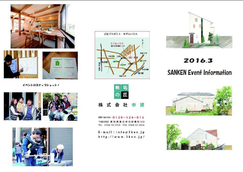 28.3月号 イベントチラシ.png
