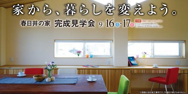 参建様_完成見学会ハガキ2017091617.jpg