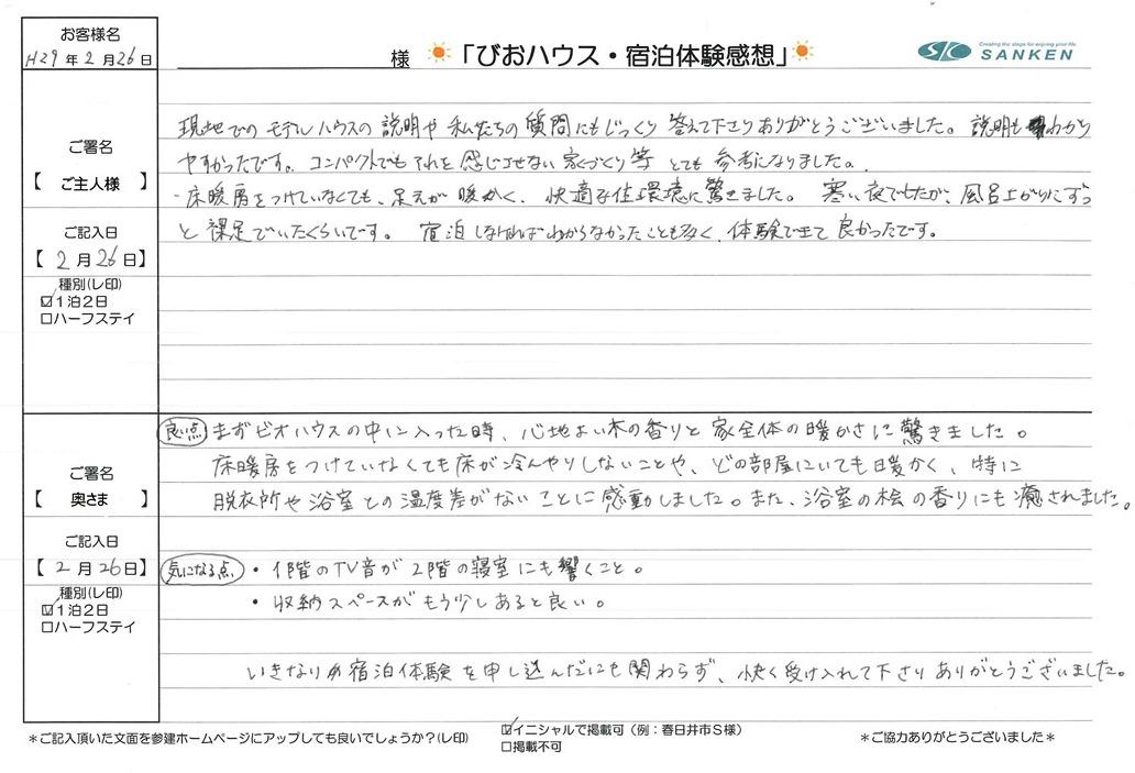 小幡様・びお感想文 (1).jpg